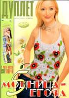 Crochet Magazine Duplet.