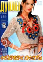 crochet magazine duplet